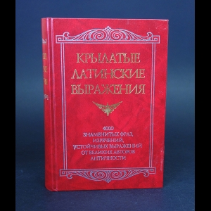 Авторский коллектив - Крылатые латинские выражения