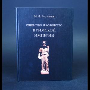 Ростовцев Михаил - Общество и хозяйство в Римской империи Том 2