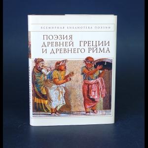 Авторский коллектив - Поэзия Древней Греции и Древнего Рима