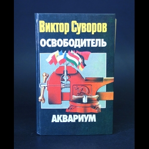 Суворов Виктор - Освободитель. Аквариум