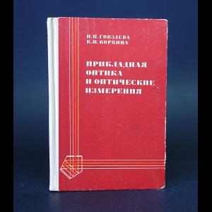 Гвоздева Н.П., Коркина К.И. - Прикладная оптика и оптические измерения