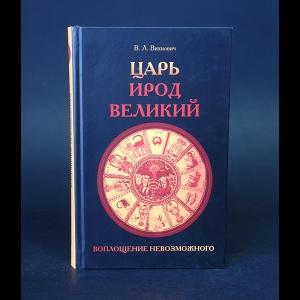 Вихнович В.Л. - Царь Ирод Великий
