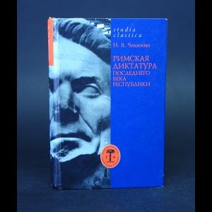 Чеканова Нина - Римская диктатура последнего века республики