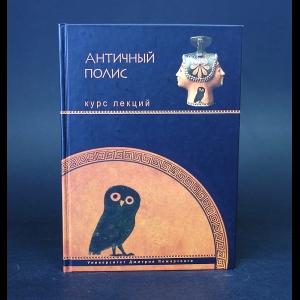 Авторский коллектив - Античный полис. Курс лекций