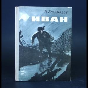 Богомолов В. - Иван
