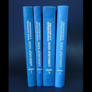 Блок Александр -  Александр Блок. Новые материалы и исследования (комплект из 4 книг)
