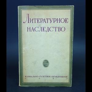 Авторский коллектив - Литературное наследство 27-28