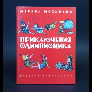 Москвина Марина - Приключения Олимпионика