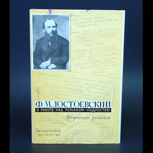Достоевский Ф.М. - Ф.М. Достоевский в работе над романом Подросток