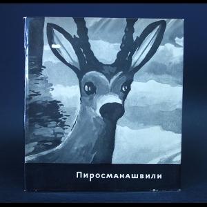 Пиросманашвили Нико - Пиросманашвили. Альбом