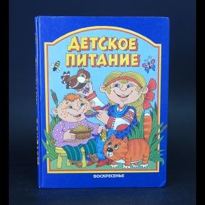 Авторский коллектив - Детское питание. Книга для каждой семьи, в которой растет ребенок