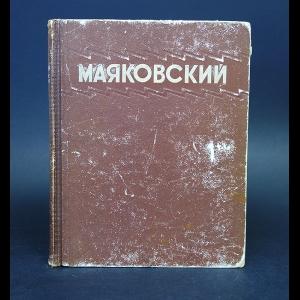Маяковский В.В. - В.В. Маяковский Избранные сочинения