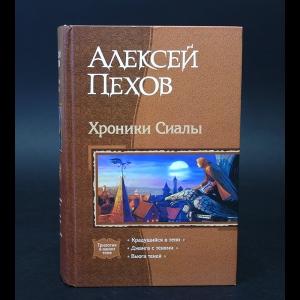 Пехов Алексей - Хроники Сиалы