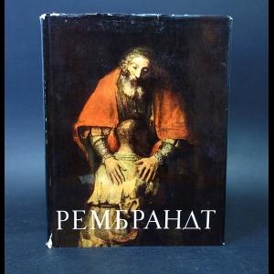 Фехнер Е.Ю. - Рембрандт Произведения живописи в музеях СССР