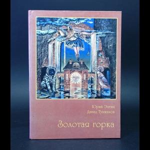 Энтин Юрий, Тухманов Давид - Золотая горка