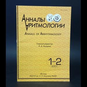 Авторский коллектив - Анналы аритмологии 2007 1-2