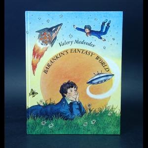 Медведев Валерий - Barankin's Fantasy world