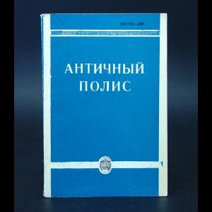 Авторский коллектив - Античный полис. Проблемы отечественной и всеобщей истории Выпуск 5