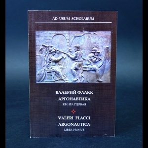 Флакк Валерий - Аргонавтика. Книга первая