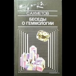 Ахметов Спартак - Беседы о геммологии