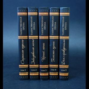 Авторский коллектив - Таинственная проза. Антология в 5 книгах (комплект из 5 книг)