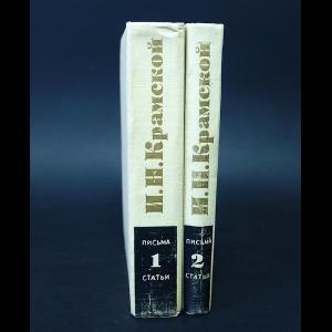 Крамской Иван Николаевич  - Иван Николаевич Крамской. Письма, статьи. В 2 томах (комплект из 2 книг)