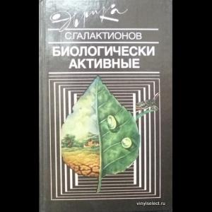 Галактионов Станислав - Биологически активные