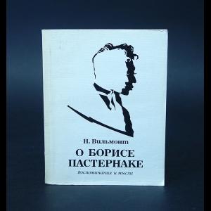 Вильмонт Н. - О Борисе Пастернаке Воспоминания и мысли