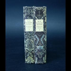 Немирович-Данченко Владимир - Вл. И. Немирович-Данченко Избранные письма в 2 томах (комплект из 2 книг)