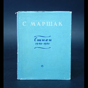 Маршак Самуил - С. Маршак Стихи 1948-1951