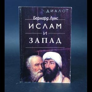 Луис Бернард - Ислам и Запад