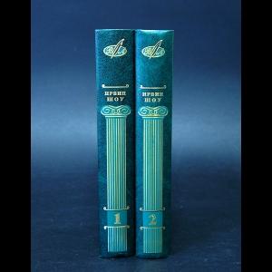 Шоу Ирвин - Ирвин Шоу Избранные сочинения в 2 томах (комплект из 2 книг)