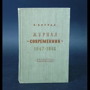 Боград В. - Журнал Современник :1847-1866.Указатель содержания