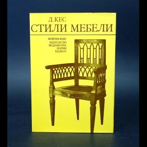 Кес Д. - Стили мебели