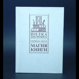 Гессе Герман - Магия книги