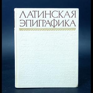 Федорова Е.В. - Латинская эпиграфика