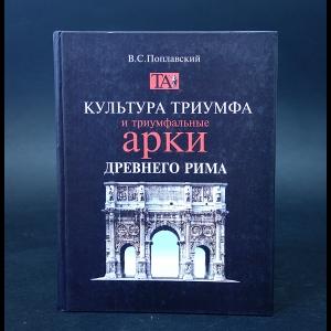 Поплавский В.С. - Культура триумфа и триумфальные арки Древнего Рима