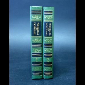 Тургенев И.С. - Переписка И.С. Тургенева в 2 томах (комплект из 2 книг)