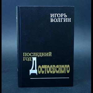 Волгин Игорь - Последний год Достоевского