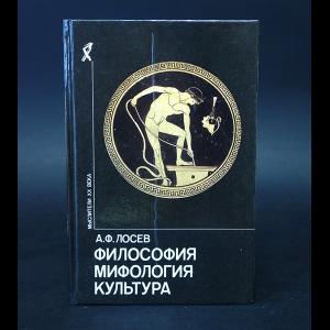 Лосев А.Ф. - Философия. Мифология. Культура
