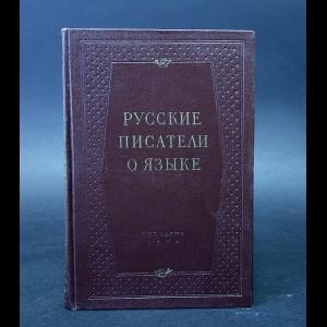 Авторский коллектив - Русские писатели о языке