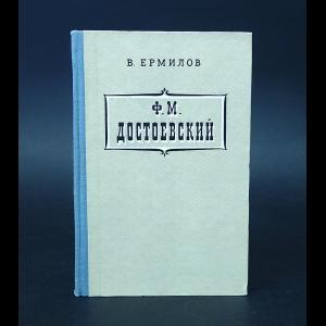 Ермилов В. - Ф.М. Достоевский