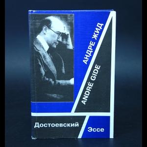 Жид Андре - Достоевский. Эссе