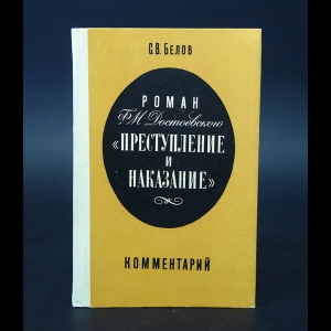 Белов С.В. - Роман Ф.М. Достоевского Преступление и наказание . Комментарий