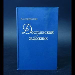 Кирпотин В.Я. - Достоевский художник