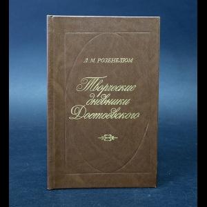 Розенблюм Л.М. - Творческие дневники Достоевского