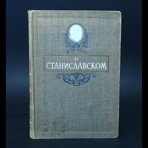 Авторский коллектив - О Станиславском. Сборник воспоминаний