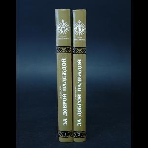 Конецкий Виктор - За доброй надеждой (комплект из 2 книг)