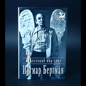 Бергман Ингмар - Жестокий мир кино