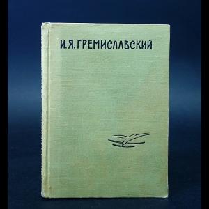 Гремиславский И.Я. - Иван Яковлевич Гремиславский Сборник статей и материалов